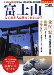 富士山 なぜ、日本人は魅せられるのか?
