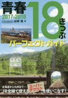 【書籍】 青春18きっぷパーフェクトガイド 2017-2018