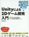 Unityによる2Dゲーム開発入門 プログラミング初心者がゲームを公開する最短コース
