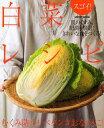 スゴイ!白菜レシピ むくみ防止!ペタンコ