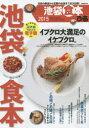 ぴあ池袋食本 2015