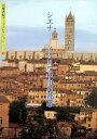 シエナ-イタリア中世の都市-