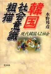 韓国社会意識粗描 現代韓国人と社会