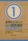 夏季オリンピック六ケ国語辞典 日英独仏露西 1