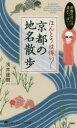 ほんとうは怖い京都の地名散歩 碁盤の目には謎がいっぱい!
