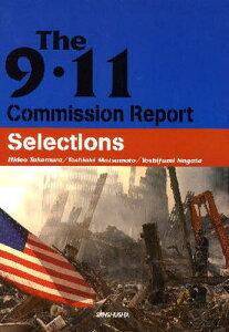9・11アメリカ同時多発テロ報告書