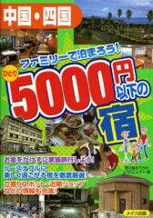 中国・四国ファミリーで泊まろう!ひとり5000円以下の宿