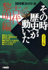 NHKその時歴史が動いた コミック版 古代黎明編