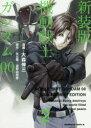 新装版機動戦士ガンダム00 2
