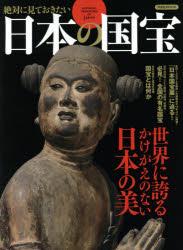 絶対に見ておきたい日本の国宝 世界に誇るかけがえのない日本の美