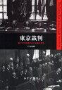 《送料無料》東京裁判 第二次大戦後の法と正義の追求
