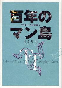 百年のマン島 TTレースと日本人