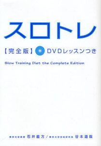 スロトレ DVDレッスンつき