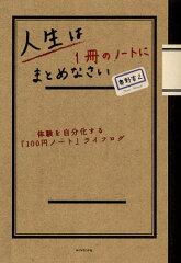 人生は1冊のノートにまとめなさい 体験を自分化する「100円ノート」ライフログ