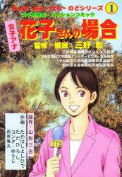 美人アナ花子さんの場合 スギ花粉症・ハクションコミック