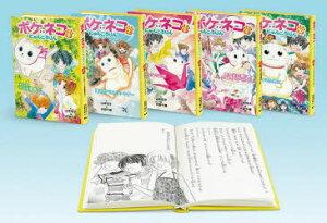 《送料無料》ポケネコにゃんころりん 第2期 図書館版 5巻セット