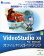 COREL VideoStudio X4 Pro/Ultimateオフィシャルガイドブック