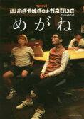 めがね TBSラジオJUNKおぎやはぎのメガネびいきオフィシャルブック