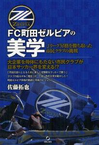 FC町田ゼルビアの美学 Jリーグ昇格を勝ち取った市民クラブの挑戦