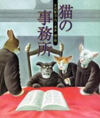 猫の事務所 ある小さな官衙に関する幻想