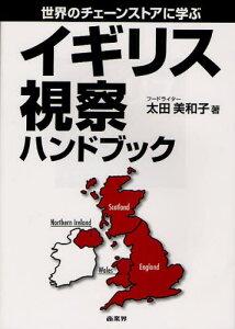 イギリス視察ハンドブック 世界のチェーンストアに学ぶ
