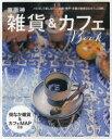 京阪神雑貨&カフェBook ハシゴして楽しみたい。大阪・神戸・京都の雑貨店&カフェ230軒。