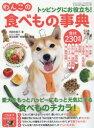 トッピングにお役立ち!わんこの食べもの事典 食材230種類 食べものチカラで愛犬をハッピーに!もっと元気に!