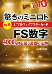 驚きのミニロトFS数字 4000万円を狙う最強の法則