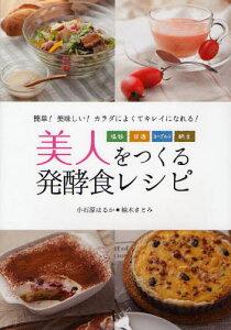 美人をつくる発酵食レシピ 簡単!美味しい!カラダによくてキレイになれる! 塩麹・甘酒・ヨーグル...