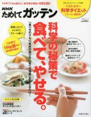 NHKためしてガッテン科学の秘策で食べて、やせる。 ラク~に続く!我慢いらずのダイエット術