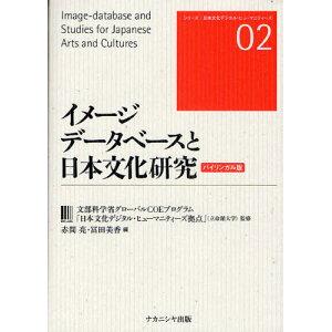 قاعدة بيانات الصور والدراسات الثقافية اليابانية إصدار ثنائي اللغة