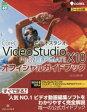 Corel VideoStudio X10 PRO/ULTIMATEオフィシャルガイドブック