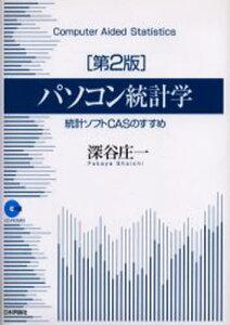 パソコン統計学 統計ソフトCASのすすめ