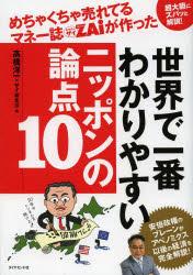 めちゃくちゃ売れてるマネー誌ZAiが作った世界で一番わかりやすいニッポンの論点10 超大胆にズ...