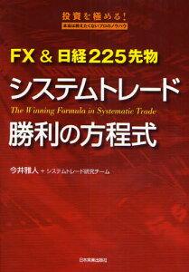 《送料無料》システムトレード勝利の方程式 FX&日経225先物