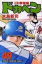 ドカベン プロ野球編49