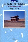 志波城・徳丹城跡 古代陸奥国北端の二城柵