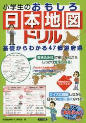 小学生のおもしろ日本地図ドリル 基礎からわかる47都道府県