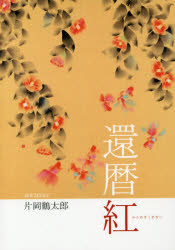 還暦紅 画業20周年片岡鶴太郎
