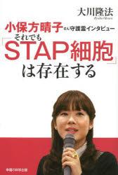 それでも「STAP細胞」は存在する 小保方晴子さん守護霊インタビュー