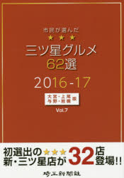 市民が選んだ三ツ星グルメ62選 大宮・上尾・与野・岩槻版 Vol.7(2016-17)