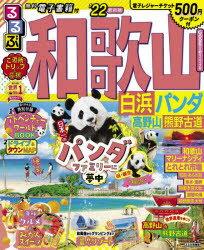 るるぶ和歌山白浜パンダ高野山熊野古道 '22