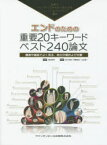 エンドのための重要20キーワードベスト240論文 世界のインパクトファクターを決めるトムソン・ロイター社が選出 講演や雑誌でよく見る、あの分類および文献