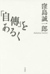 小説・エッセイ, ノンフィクション