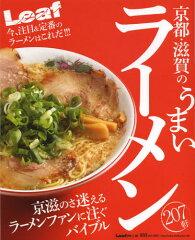 京都・滋賀のうまいラーメン207軒 今、注目&定番のラーメンはこれだ!!!