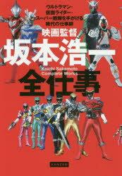 映画監督坂本浩一全仕事 ウルトラマン・仮面ライダー・スーパー戦隊を手がける稀代の仕事師