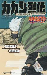 NARUTO-ナルト-カカシ烈伝 六代目火影と落ちこぼれの少年