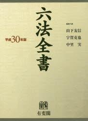 六法全書 平成30年版 2巻セッ...