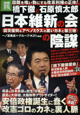 橋下徹と石原慎太郎日本維新の会の陰謀 安倍政権誕生に蠢く改憲ゴロのカネと裏人脈