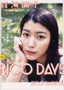 《送料無料》RICO DAYS 成海璃子写真集